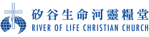 生命河靈糧堂 River of Life Christian Church