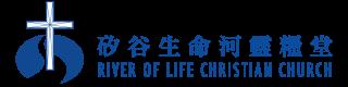 矽谷生命河靈糧堂 北美華人教會